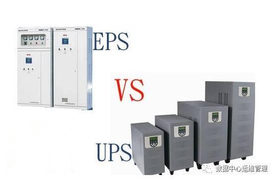 UPS不间断电源与EPS应急电源
