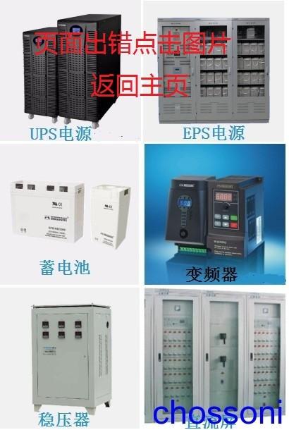 eps电源厂家_eps电源|ups电源_ups不间断电源|逆变器,变频器,稳压器厂家-长春鸿宝