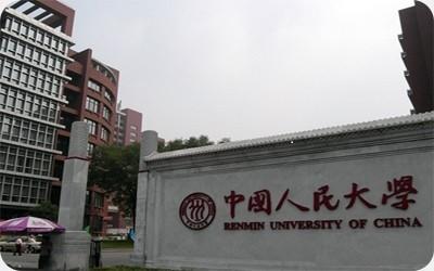 UPS不间断电源在中国人民大学应用